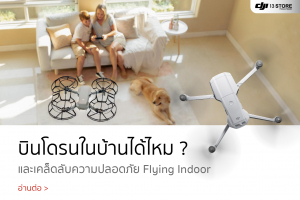 บินโดรนในบ้านได้ไหม? และเคล็ดลับความปลอดภัย Flying Indoor