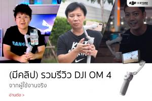 (มีคลิป) รวมรีวิว DJI OM 4 จากผู้ใช้งานจริง