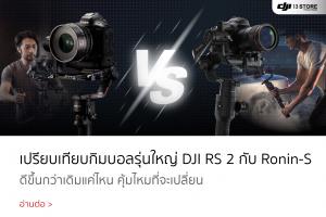 เปรียบเทียบกิมบอลใหม่ DJI RS 2 กับ Ronin-S | DJI13Store