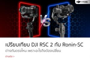 เปรียบเทียบกิมบอล DJI RSC 2 กับ Ronin-SC