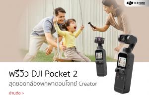 พรีวิว DJI Pocket 2 สุดยอดกล้องพกพาตอบโจทย์ Creator