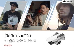 (มีคลิป) รวมรีวิวจากผู้ใช้งานจริง DJI Mini 2