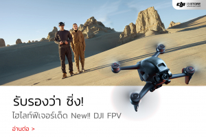 dji-fpv-features-and-highlights