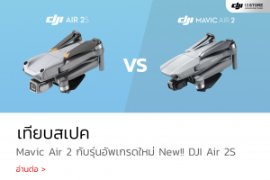 เทียบสเปค Mavic Air 2 กับรุ่นอัพเกรดใหม่ New!! DJI Air 2S