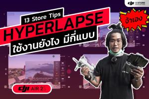 how-to-hyperlapse-dji-air-2s