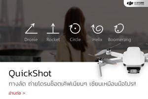 dji-quickshot-mode