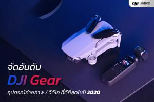 จัดอันดับ DJI Gear อุปกรณ์ถ่ายภาพ / วีดีโอที่ดีที่สุดในปี 2020
