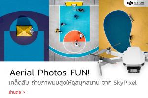 เคล็ดลับ ถ่ายภาพมุมสูงให้ดูสนุกสนาน Aerial Photos FUN!