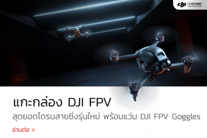 แกะกล่อง New!! DJI FPV