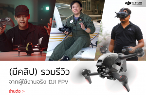 (มีคลิป) รวมรีวิว จากผู้ใช้งานจริง DJI FPV