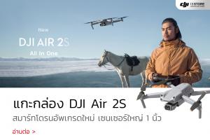 แกะกล่อง รีวิว DJI Air 2S