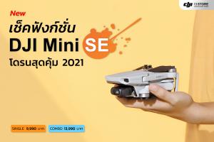 เผยสเปค เช็คฟังก์ชั่น New!! DJI Mini SE โดรนเล็กสุดคุ้ม 2021