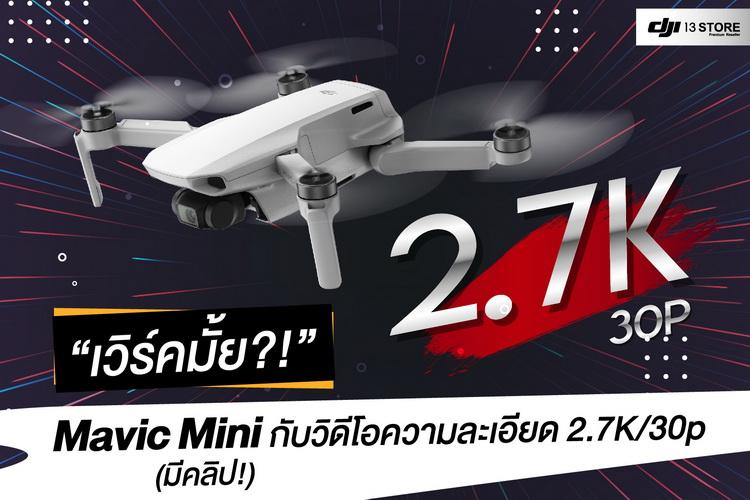 เวิร์คมั้ย Mavic Mini กับวีดีโอความละเอียด 2.7K30p (มีคลิป!)