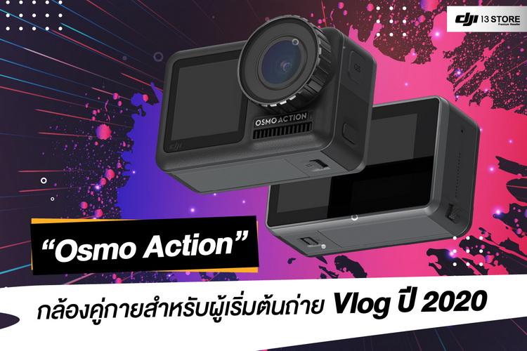 Osmo Action กล้องคู่กายสำหรับผู้เริ่มต้นถ่าย Vlog ปี 2020