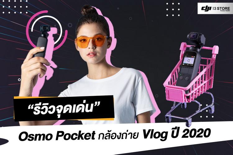 รีวิวจุดเด่น Osmo Pocket กล้องถ่าย Vlog แห่งปี 2020