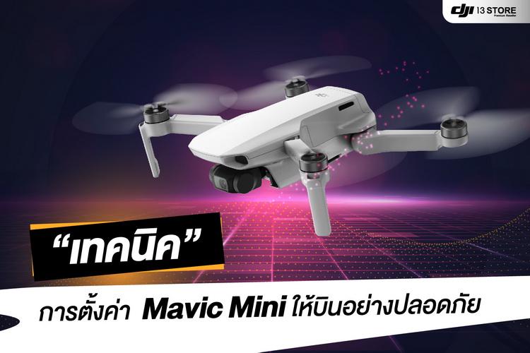 เทคนิค การตั้งค่า Mavic Mini ให้บินอย่างปลอดภัย