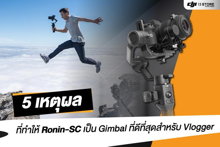 5 เหตุผล ที่ทำให้ Ronin-SC เป็น Gimbal ที่ดีที่สุดสำหรับ Vlogger