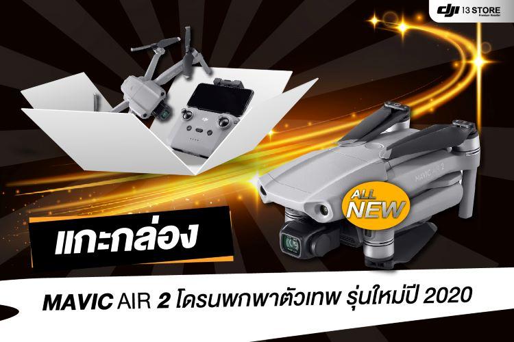 แกะกล่องโดรนเทพ! Mavic Air 2 โดรนประสิทธิภาพสูง รุ่นใหม่ปี 2020