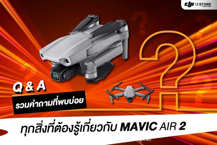 Q&A : รวมคำถามที่พบบ่อย และทุกสิ่งที่ต้องรู้เกี่ยวกับ Mavic Air 2