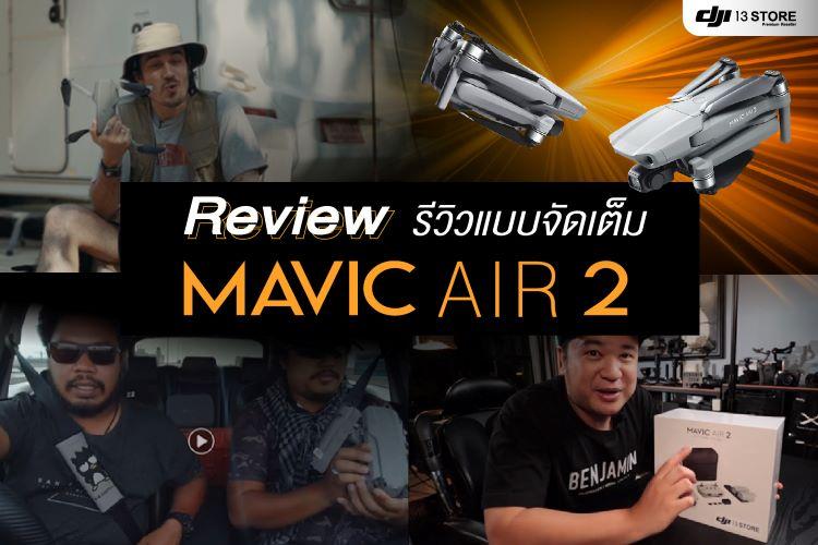 (มีคลิป) รวมรีวิว DJI Mavic Air 2 จากผู้ใช้งานจริง
