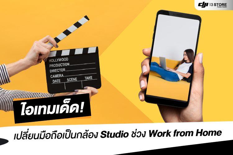 ไอเทมเด็ด ! เปลี่ยนมือถือเป็นกล้อง Studio ช่วง Work from Home