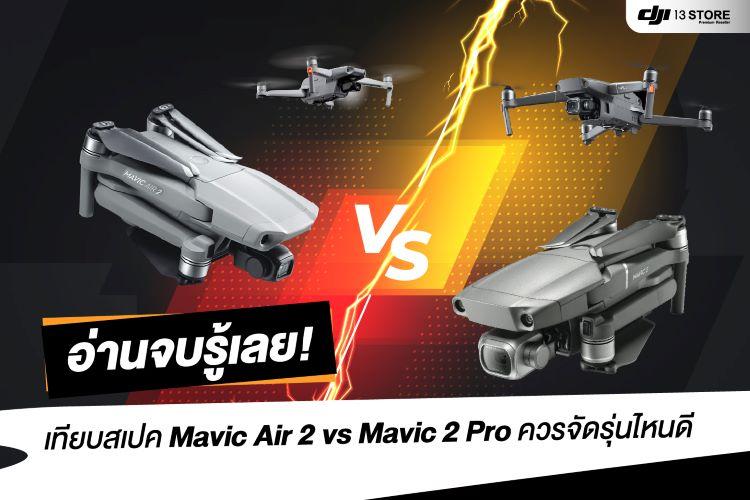 อ่านจบรู้เลย! เทียบสเปค Mavic Air 2 vs Mavic 2 Pro ควรจัดรุ่นไหนดี