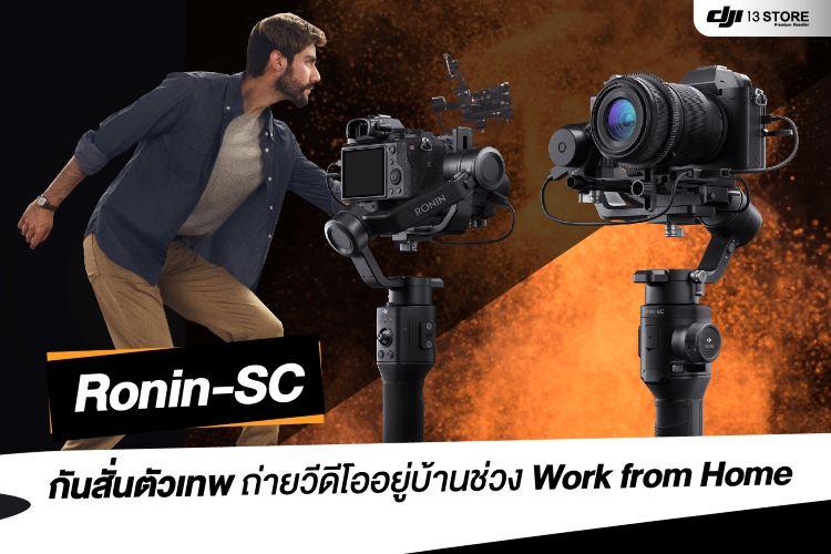 Ronin SC กันสั่นตัวเทพ ถ่ายวีดีโออยู่บ้านช่วง Work From Home
