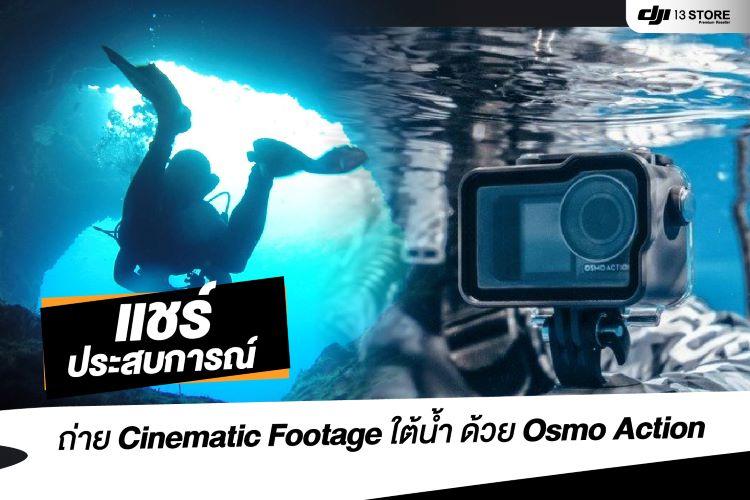 แชร์ประสบการณ์ถ่าย Cinematic Footage ใต้น้ำ ด้วย Osmo Action