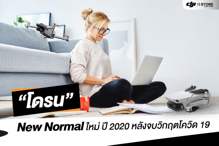 โดรน New Normal ใหม่ ปี 2020 หลังจบวิกฤตโควิด19