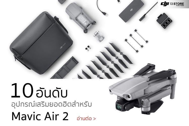 10 อันดับ อุปกรณ์เสริมยอดฮิตสำหรับ Mavic Air 2