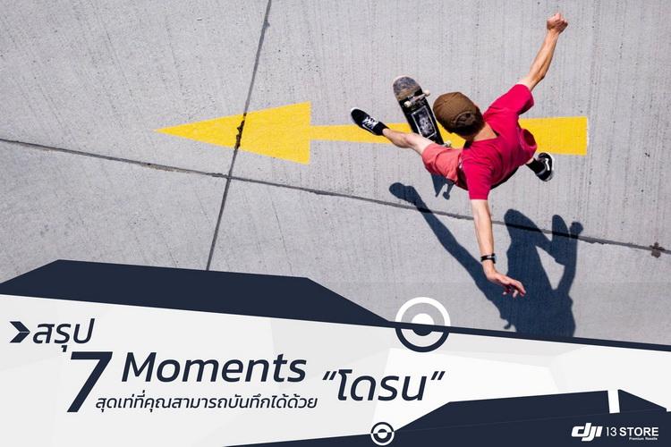 7 Moments สุดเท่ที่คุณสามารถบันทึกได้ด้วยโดรน