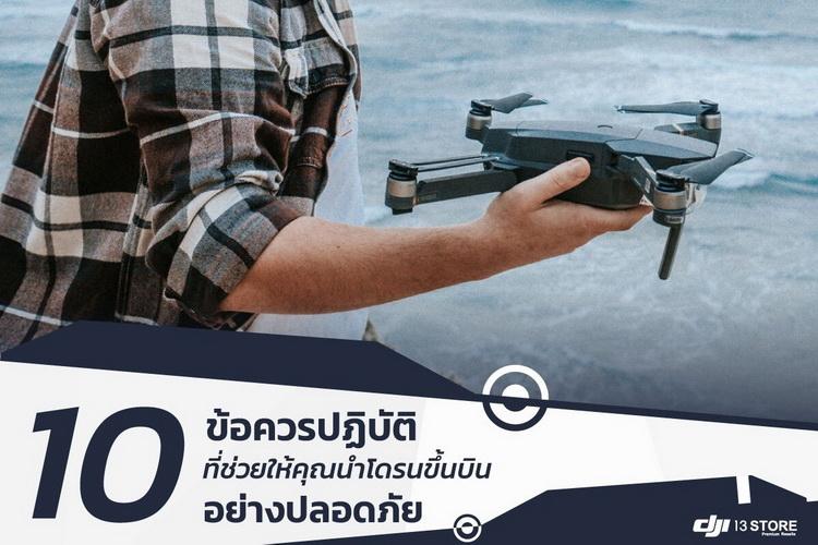 10 ข้อควรปฏิบัติ ที่ช่วยให้คุณนำโดรนขึ้นบินอย่างปลอดภัย