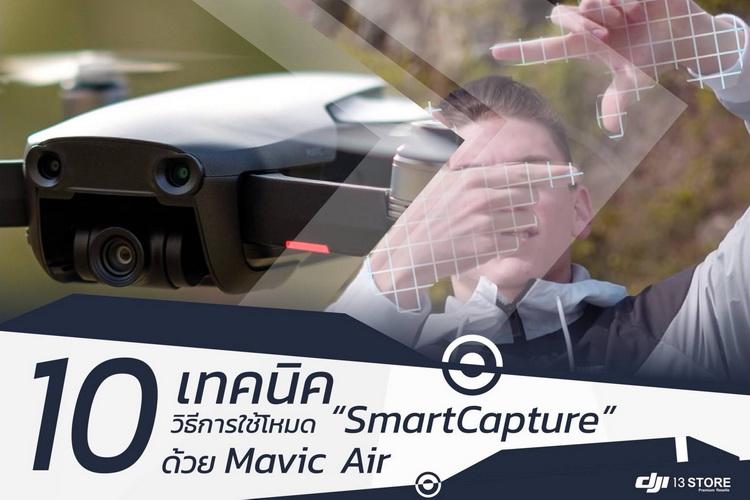 10 เทคนิคใช้โหมด SmartCapture ด้วย Mavic Air