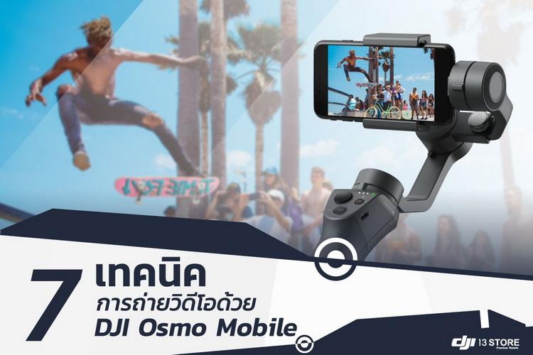 7 เทคนิคการถ่ายวีดีโอด้วย DJI Osmo Mobile
