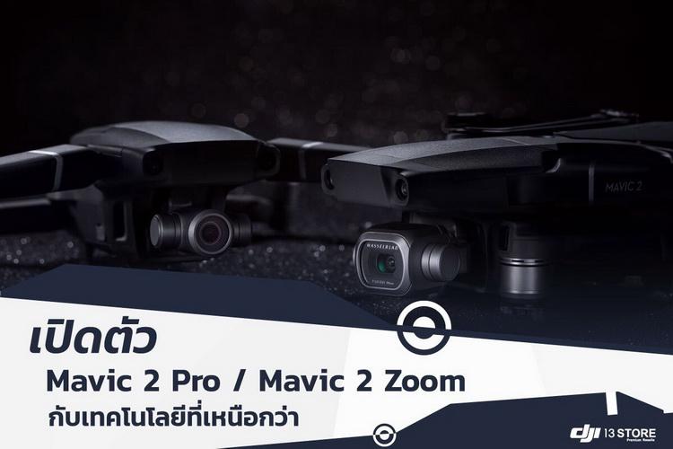 เปิดตัว DJI Mavic 2 Pro / Mavic 2 Zoom กับเทคโนโลยีที่เหนือกว่า