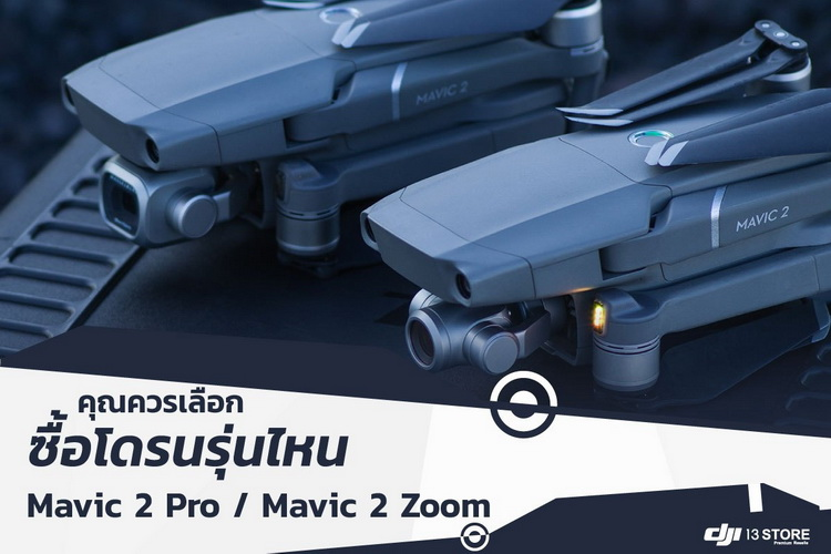 คุณควรเลือกซื้อโดรนรุ่นไหน? DJI Mavic 2 Pro / DJI Mavic 2 Zoom