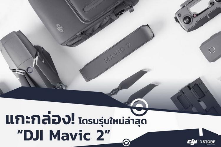แกะกล่อง! โดรนรุ่นใหม่ล่าสุด DJI Mavic 2