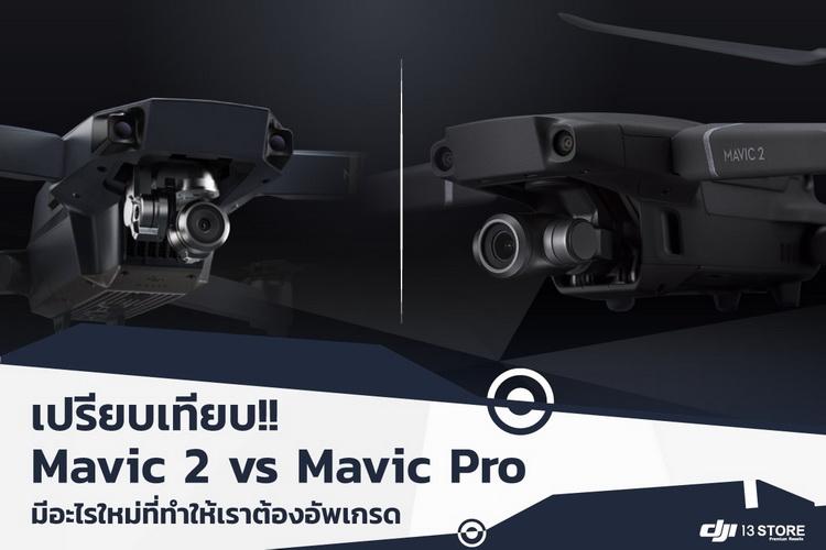 เปรียบเทียบ Mavic 2 vs Mavic Pro มีอะไรใหม่ที่ทำให้เราต้องอัพเกรด