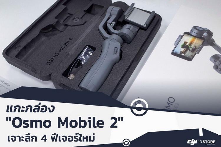 แกะกล่อง Osmo Mobile 2 เจาะลึก 4 ฟีเจอร์ใหม่