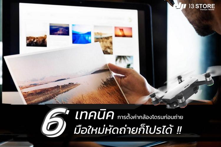 6 เทคนิคการตั้งค่ากล้องโดรนก่อนถ่าย มือใหม่หัดถ่ายก็โปรได้!