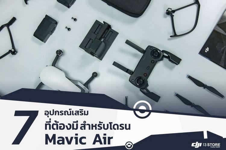 7 อุปกรณ์เสริมที่ต้องมี สำหรับโดรน Mavic Air