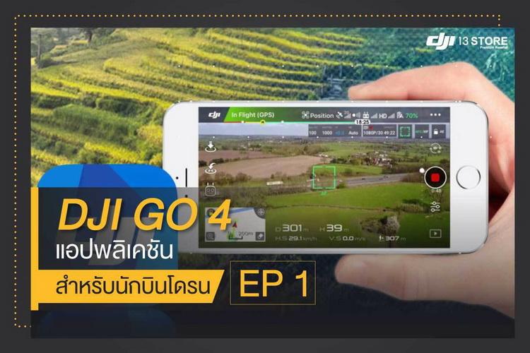 DJI GO 4 แอปพลิเคชันสำหรับนักบินโดรน EP.1