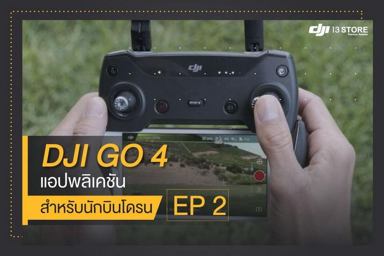 DJI GO 4 แอปพลิเคชันสำหรับนักบินโดรน EP.2