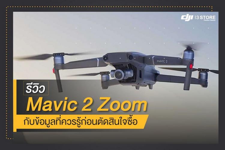 รีวิว Mavic 2 Zoom กับข้อมูลที่ควรรู้ก่อนตัดสินใจซื้อ