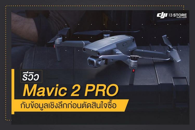 รีวิว Mavic 2 Pro กับข้อมูลเชิงลึกก่อนตัดสินใจซื้อ