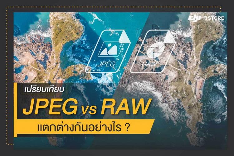 JPEG vs RAW แตกต่างกันอย่างไร?