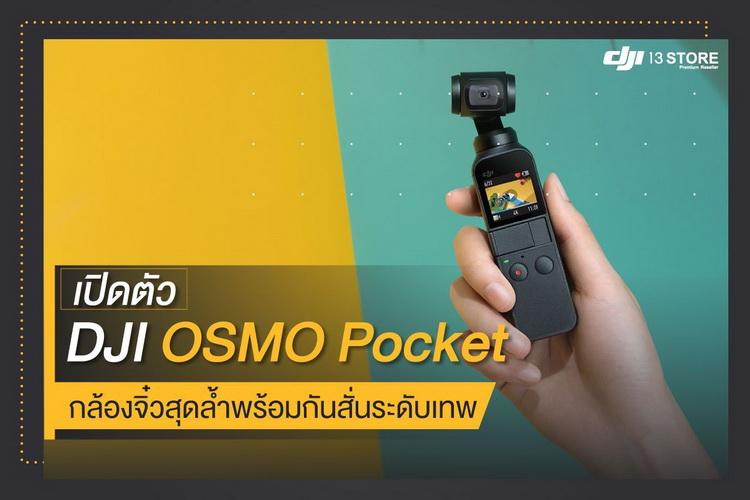 เปิดตัว DJI OSMO Pocket กล้องจิ๋วสุดล้ำพร้อมกันสั่นระดับเทพ