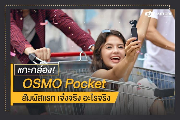 แกะกล่อง! OSMO Pocket  สัมผัสแรก เจ๋งจริง อะไรจริง
