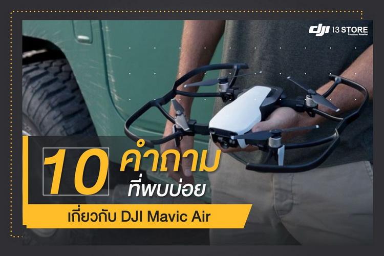 10 คำถามที่พบบ่อยเกี่ยวกับ DJI Mavic Air