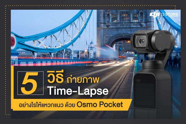5 วิธี ถ่ายภาพ Time-Lapse อย่างไรให้แหวกแนว ด้วย Osmo Pocket